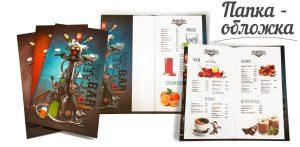папка обложка для ресторана, кафе