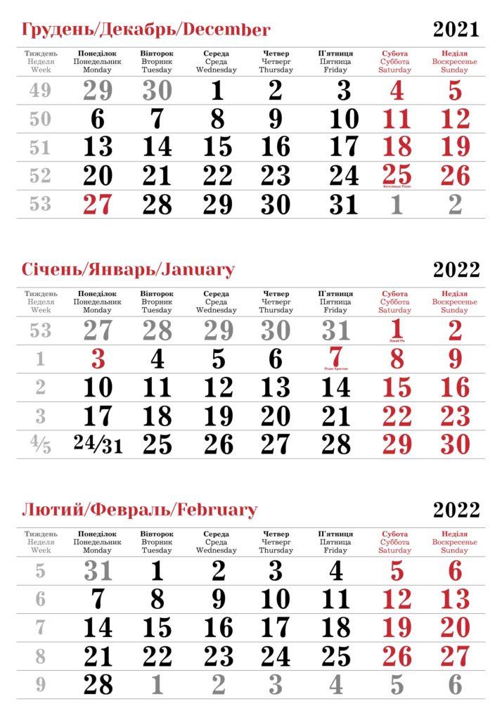 Календарные сетки на 2022 год Класик. Мелованная бумага