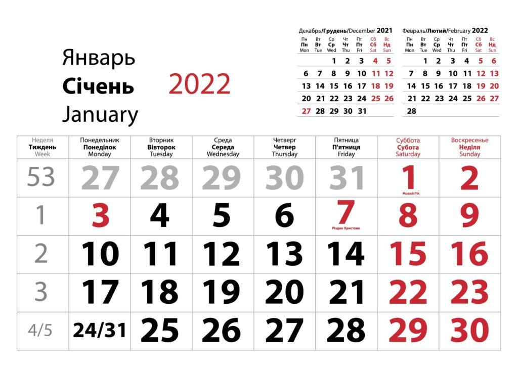 Календарные сетки на 2022 год компакт