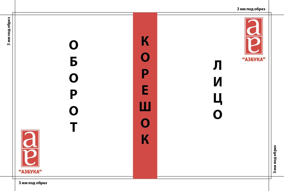 размеры обложки книги для мягкого переплета