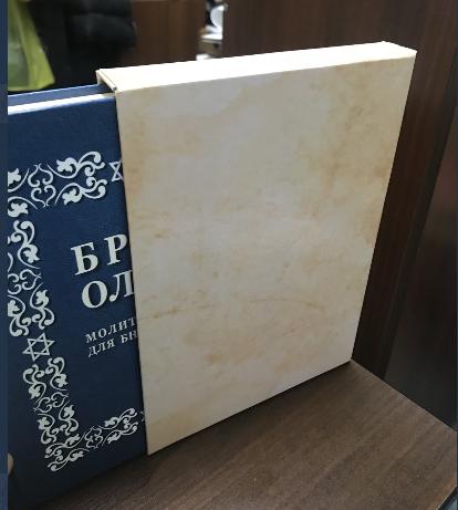Шубер. футляр для книг